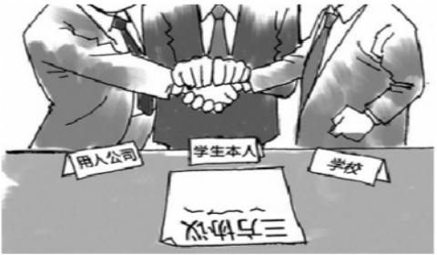 2018年大学生签订三方协议时应注意什么?